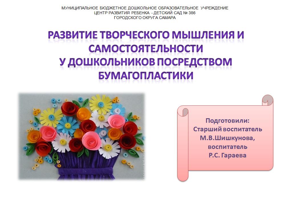 Развитие творческого мышления и самостоятельности  у дошкольников посредством  бумагопластики