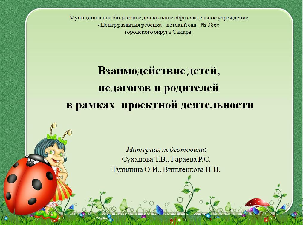 Взаимодействие детей,  педагогов и родителей  в рамках  проектной деятельности