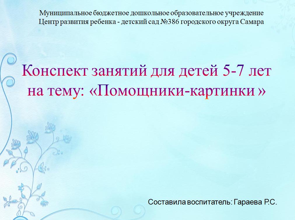"""Конспект занятий для детей (5-7 лет) на тему """"ПОМОЩНИКИ КАРТИНКИ"""""""