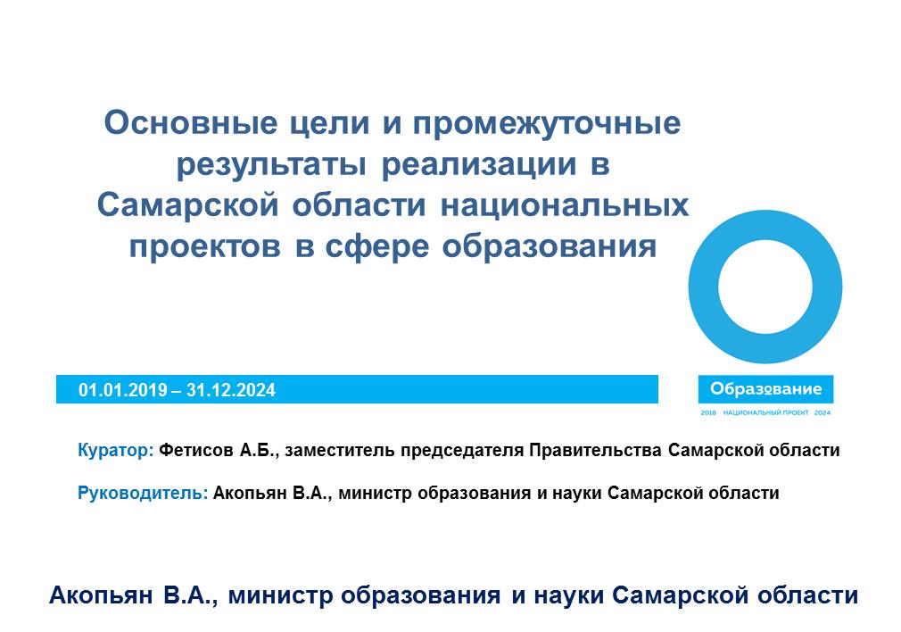 Основные цели и промежуточные результаты реализации в Самарской области национальных проектов в сфере образования